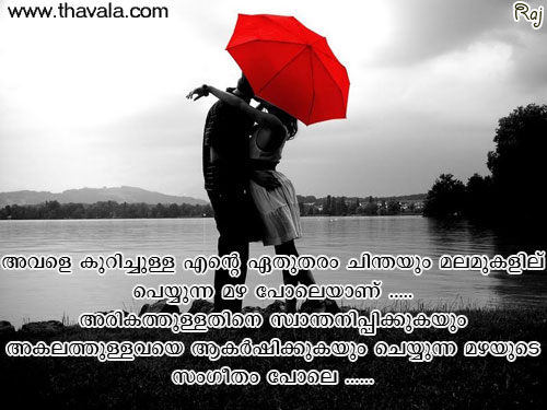 Thavalamalyalam love scrapsmalyalam love communityface book commalyalam love scrapsmalyalam love communityface book scraplove andfrendship scrap love and love only scrap malyalam love scrapthavala malyalam m4hsunfo