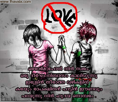 ... LOVE AND FRENDSHIP SCRAP| Love and love only scrap| MALYALAM SAD LOVE