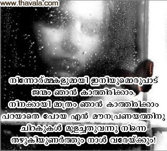 malayalam sad love scrap real sad love scraps sad love scraps orkut