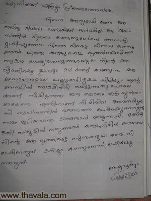 malayalam love letter in english - photo #18